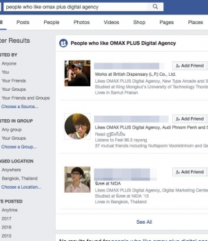 Facebook Search ช่วยธุรกิจของเราได้อย่างไรบ้าง